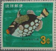 琉球郵便 モンガラカワハギ