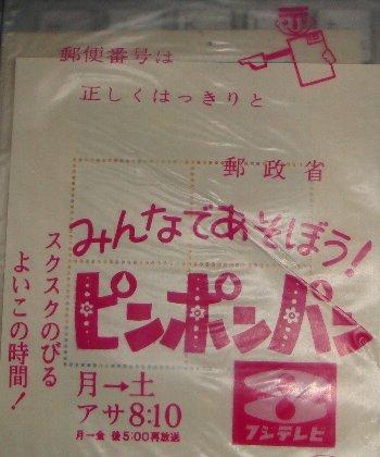 郵便切手用小袋 ピンポンパン。